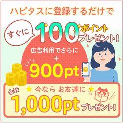 ハピタス友達紹介キャンペーン01