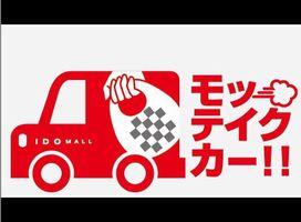 """【写真】香川・三木町 IDO MALLの""""モッテイクカー""""のロゴマーク"""