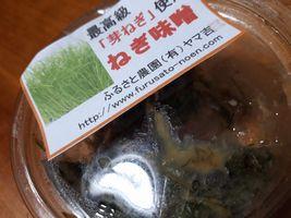 【写真】富津・ふるさと農園(有)ヤマ吉のねぎ味噌