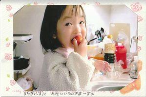 【写真】ポレポレ苺にかぶりつくひなちゃん