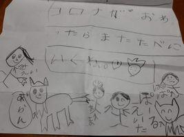 【写真】みえいちゃんが書いてくれたお手紙