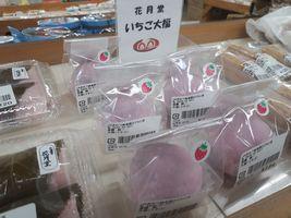 """【写真】JA直売所""""味楽囲""""の店頭に並んだ花月堂さんのいちご大福"""