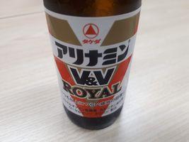 """【写真】栄養ドリンク """"アリナミン V&V ロイヤル"""""""