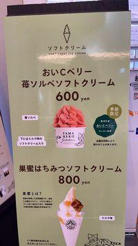 【写真】山猫さんのソフトクリームのメニュー