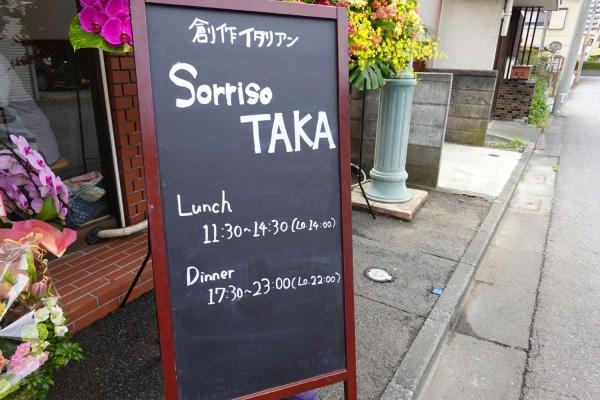 Sorriso TAKA(ソリーソ タカ)