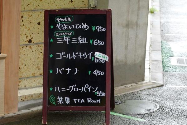 茶果 TEA ROOM