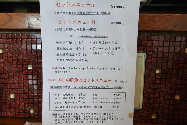 桃畑 Shinka.