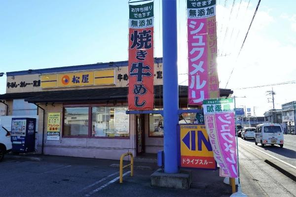 松屋 御幸本町店