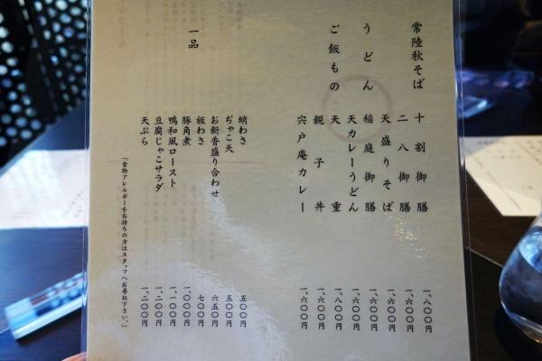 宍戸庵(宍戸ヒルズカントリークラブ)