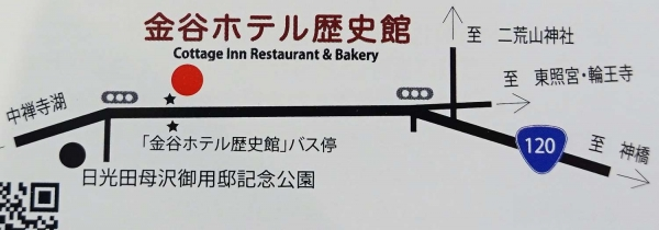 金谷ホテル歴史館&金谷ホテルベーカリー カテッシイン店