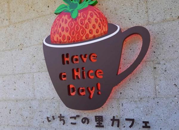 いちごの里カフェ 日光店