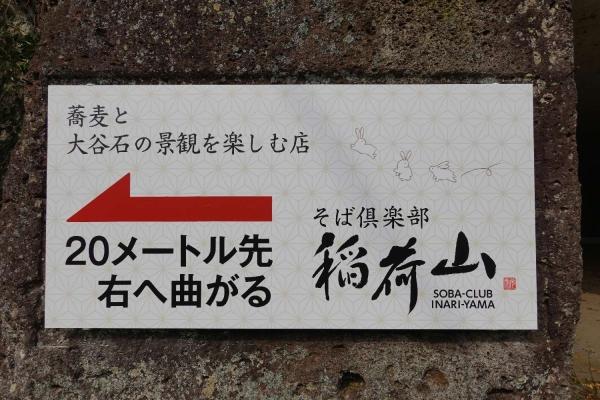そば倶楽部 稲荷山