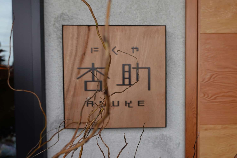 にくや 杏助(宇都宮市) - とち、フラ~