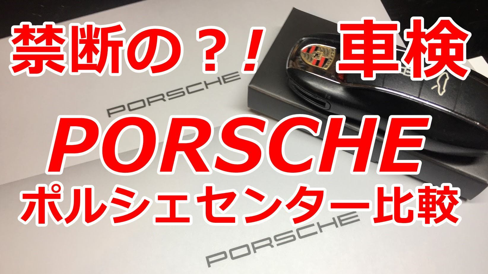 ポルシェ911(991.1)の車検を正規ディーラーで比較してみた!