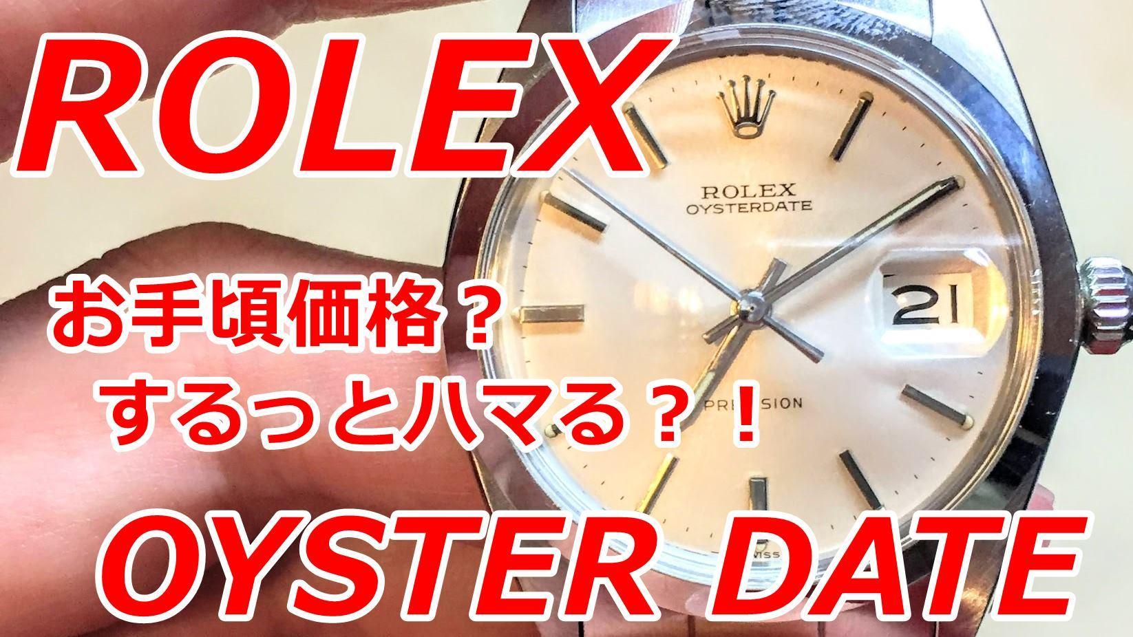 ビンテージロレックスオイスターデイト ROLEX OYSTERDATE Ref.6694
