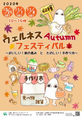 Screenshot_2020-09-29 10 25・11 1・8(日)ウェルネスAutumnフェスティバル~おいしい!秋の恵みと、楽しい!手づくり市~ 桂川ウェルネスパーク
