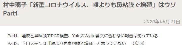 村中ブログ20200621Part1