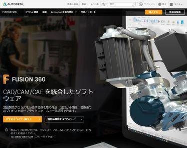 fusion360.jpg