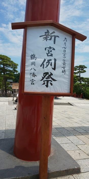 八幡宮の例大祭看板