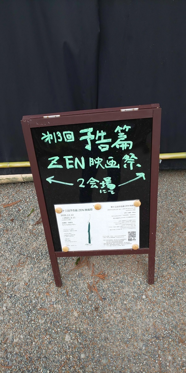 ZEN映画祭