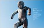 2021宝島社広告