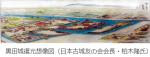 黒田城復元図