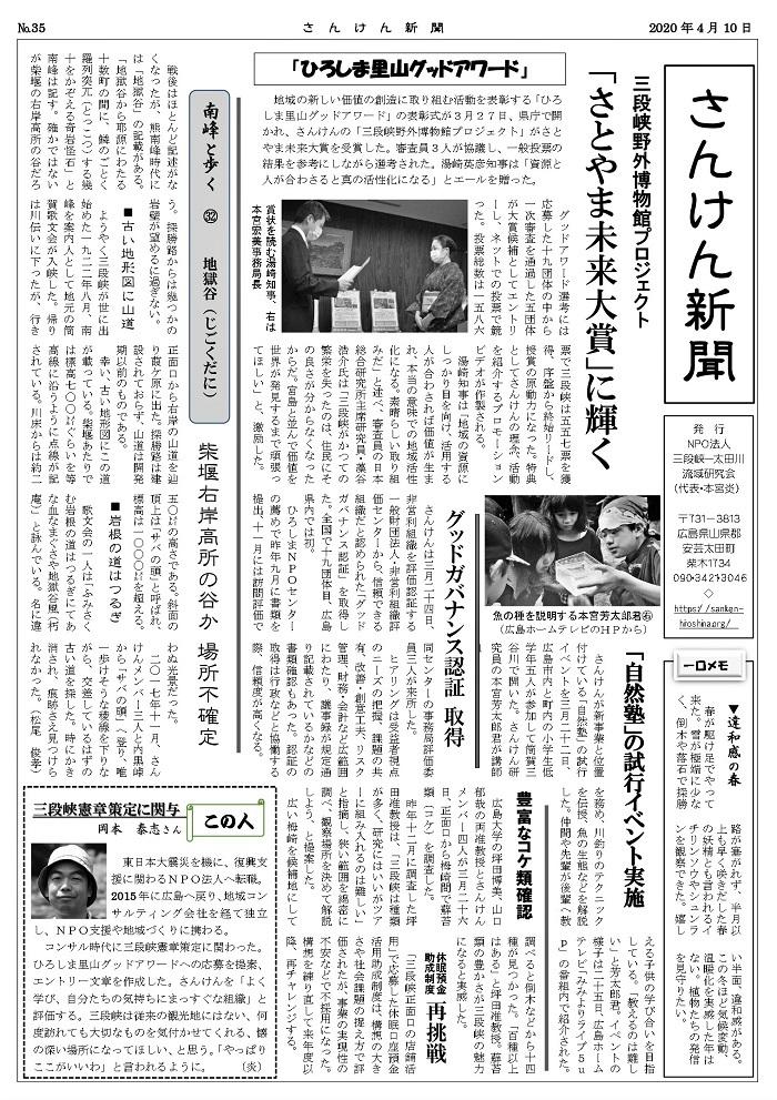 さんけん新聞 2020年4月号確定版_page-0001
