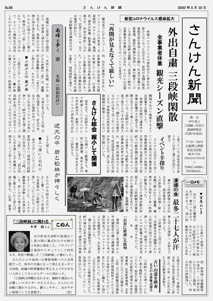 さんけん新聞 2020年5月号