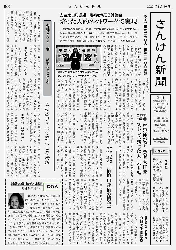 さんけん新聞2020年6月号確定版_page-0001 - コピー