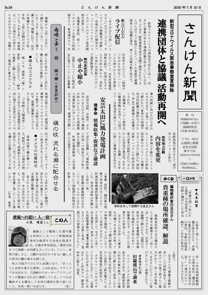 さんけん新聞 2020年7月号2校確定版_page-0001 - コピー
