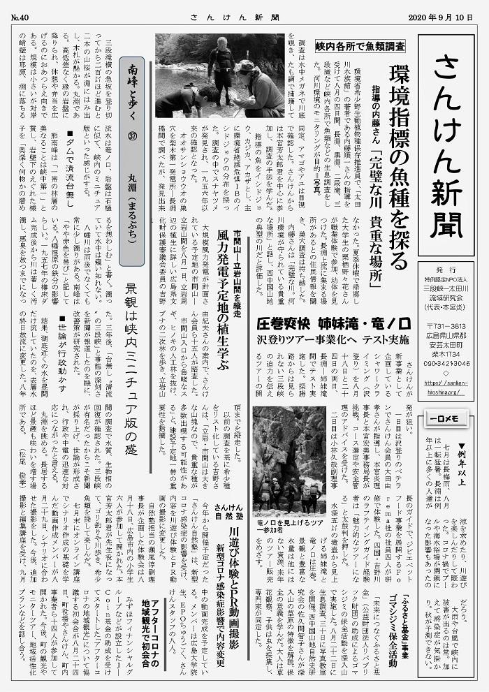 さんけん新聞 2020年9月号確定版 _page-0001 - コピー