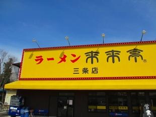 来来亭三条 店