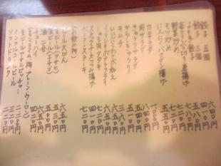 こまどり メニュー (2)