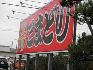 こまどり 店 (2)