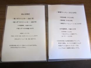 モン吉 メニュー (4)