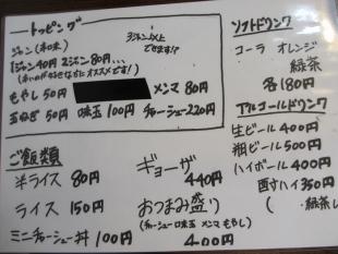 遥か メニュー (2)