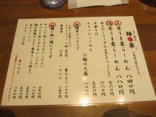 麺華 メニュー