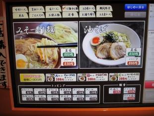 東横愛宕 食券機 (4)