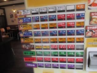 八本店 食券機
