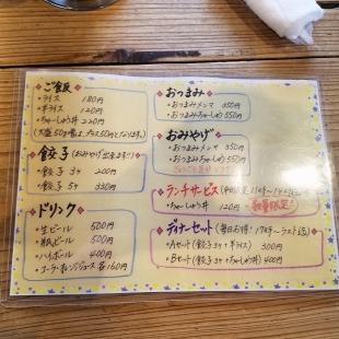 孔明長潟 メニュー (2)