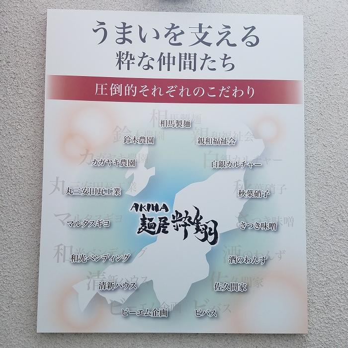 粋翔 店 (2)
