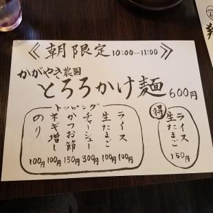 粋翔 メニュー (3)
