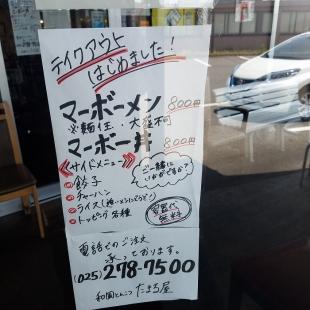 たまる屋女池 メニュー (4)