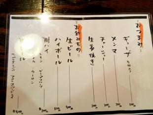 一輝 メニュー (2)