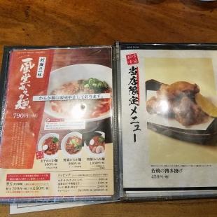 一風堂 メニュー (3)