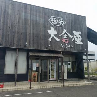 大舎厘亀田 店