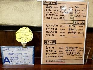おぎかわ メニュー (2)