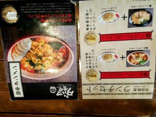 ダルマ食堂 メニュー (4)