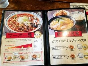 ダルマ食堂 メニュー (3)
