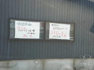 そこがミソ 店 (2)